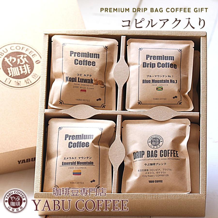 ドリップコーヒー 詰め合わせ 20袋 コピルアク ブルマン エメマン 入り | ドリップバッグ 内祝 お返し 母の日 お母さん 父の日 父親 プレゼント おしゃれ 珈琲|coffeeyabu