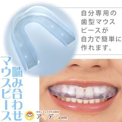 ピース 歯ぎしり マウス マウスピース|予防歯科 矯正