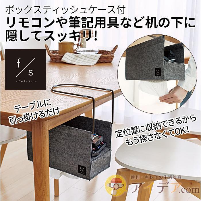 収納ラック 雑誌置き テーブル収納 すき間 お得セット 小物入れ 隠して収納リビングラック felsto 5%OFF コジット