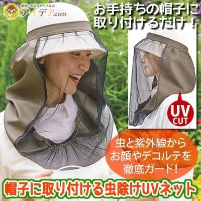 高品質 虫除けネット 防虫ネット ガーデニング UVカット モデル着用 注目アイテム 紫外線対策 メール便 農作業 帽子に取り付ける虫除けUVネット コジット