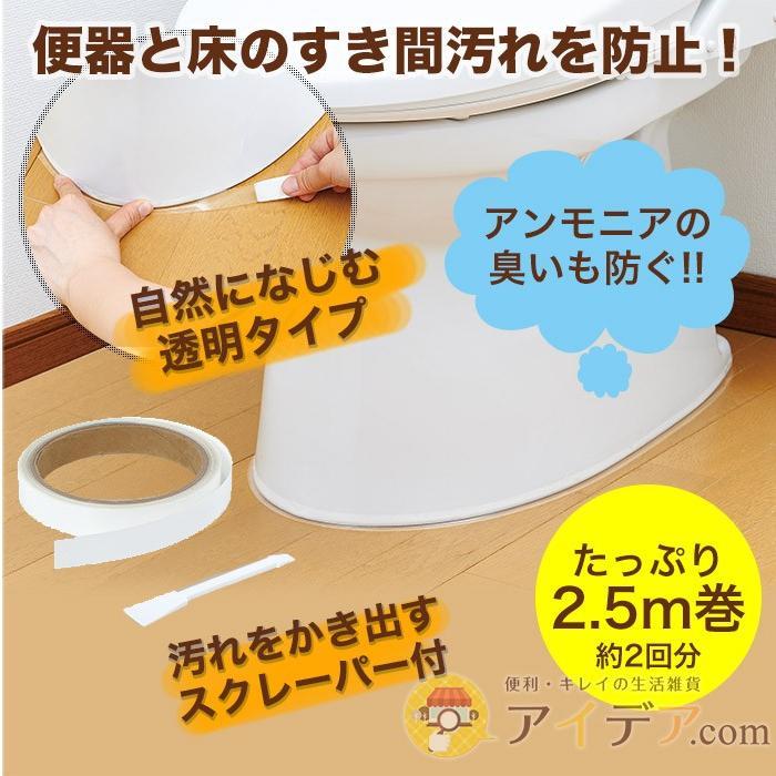 トイレ 隙間 テープ 透明 便器 お掃除 いよいよ人気ブランド 便器のすき間保護テープ 国際ブランド クリア コジット 日本製 メール便 臭い対策
