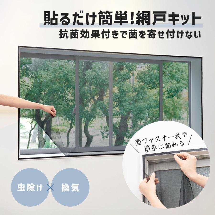 網戸 目隠し 害虫よけ 超目玉 プレゼント 窓 コジット 抗菌網戸ネット 虫よけ 貼るだけ簡単