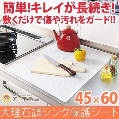 キッチン シンクまわり 汚れ防止 贈与 保護シート 大理石調シンク保護シート45×60 贈与 コジット