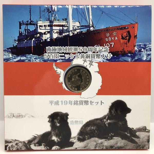 トラスト 南極地域観測50周年記念 5百円ニッケル黄銅貨幣入り 平成19年銘貨幣セット 商店 2007年