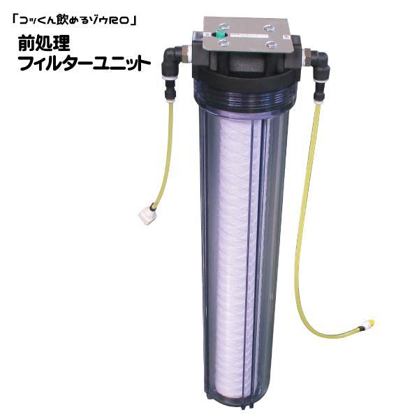 前処理フィルターユニット 〜非常用浄水器「飲めるゾウRO」用〜|cokkun