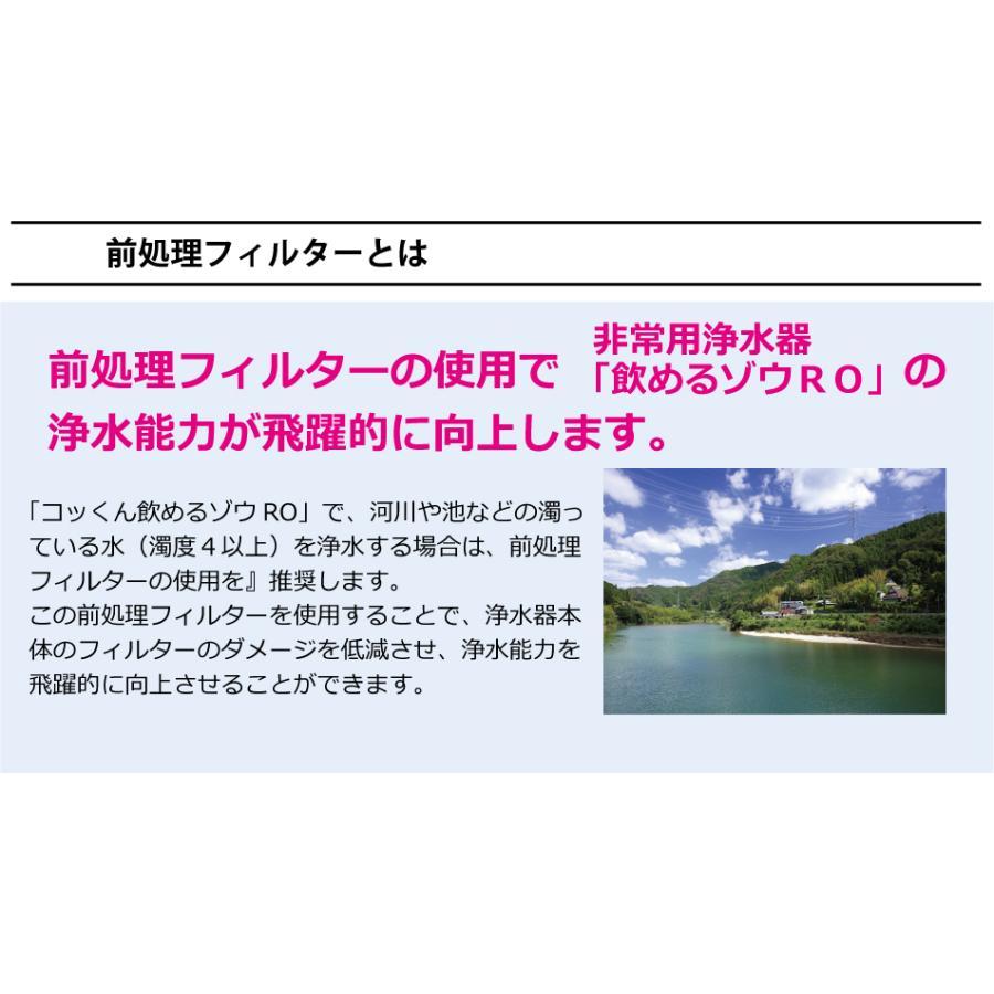 前処理フィルターユニット 〜非常用浄水器「飲めるゾウRO」用〜|cokkun|02
