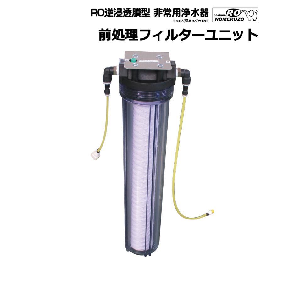 前処理フィルターユニット 〜非常用浄水器「飲めるゾウRO」用〜|cokkun|05