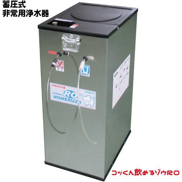 ★手動式★ RO逆浸透膜型 非常用浄水器「飲めるゾウRO」|防災グッズ・災害備蓄品||cokkun