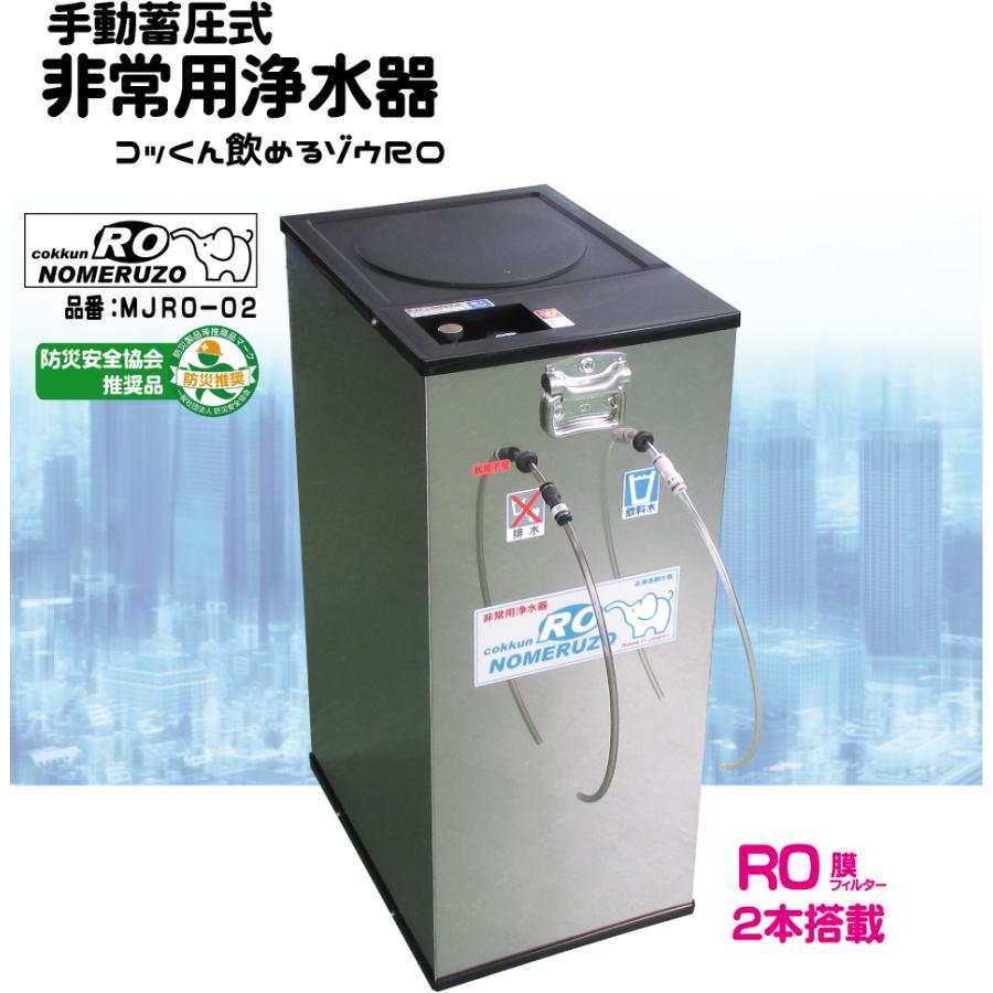 ★手動式★ RO逆浸透膜型 非常用浄水器「飲めるゾウRO」|防災グッズ・災害備蓄品||cokkun|02