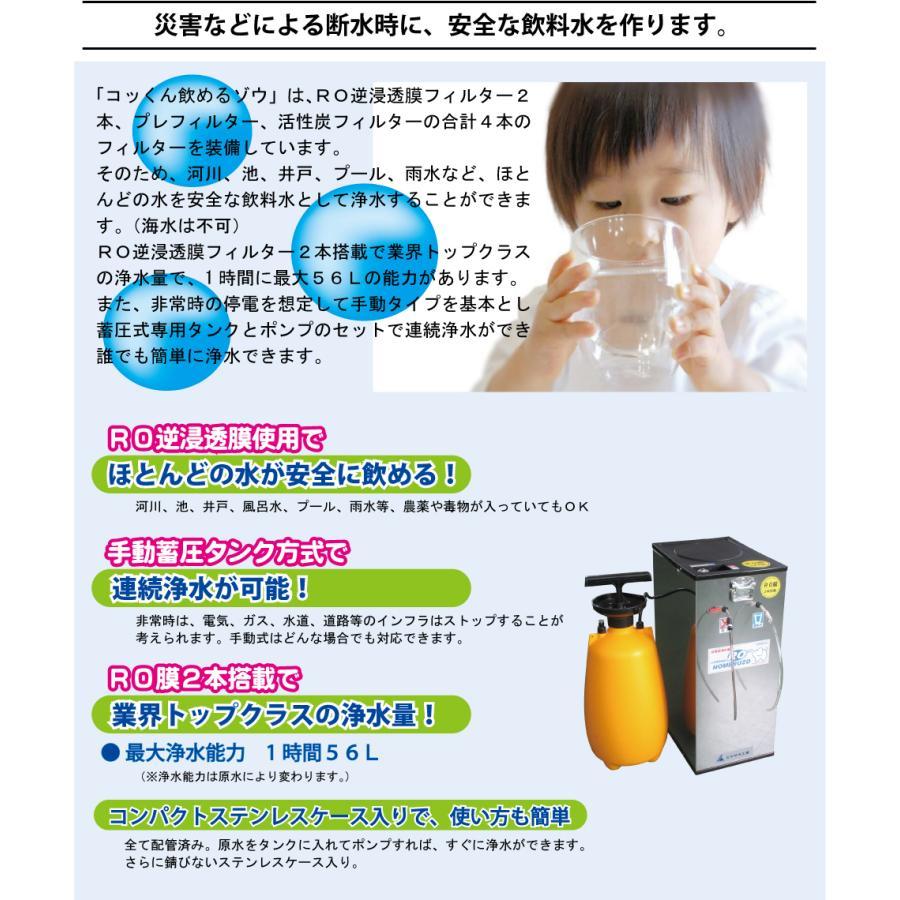 ★手動式★ RO逆浸透膜型 非常用浄水器「飲めるゾウRO」|防災グッズ・災害備蓄品||cokkun|03