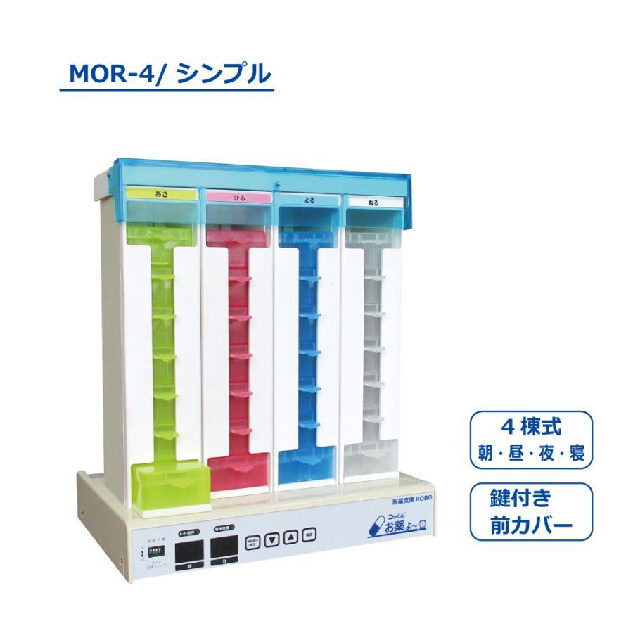 服薬管理ROBO『コッくんお薬よ〜』 4棟式(朝・昼・夜・寝 タイプ) cokkun