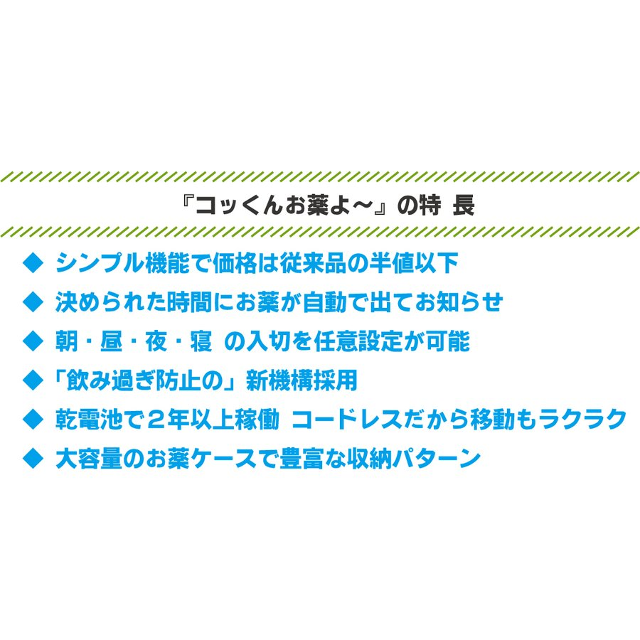 服薬管理ROBO『コッくんお薬よ〜』 4棟式(朝・昼・夜・寝 タイプ) cokkun 02