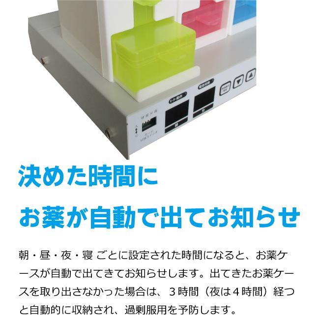 服薬管理ROBO『コッくんお薬よ〜』 4棟式(朝・昼・夜・寝 タイプ) cokkun 03