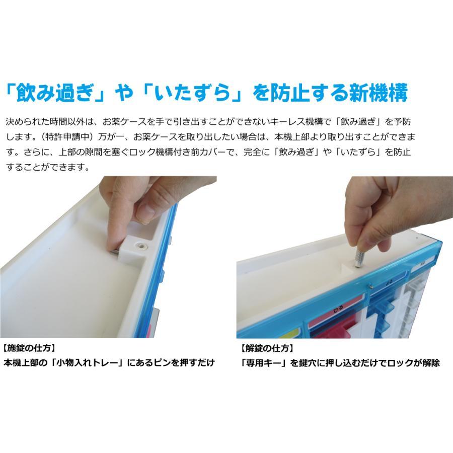 服薬管理ROBO『コッくんお薬よ〜』 4棟式(朝・昼・夜・寝 タイプ) cokkun 05
