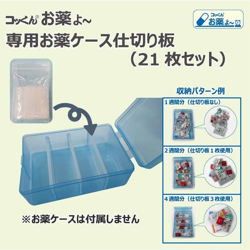 「コッくんお薬よ〜」お薬ケース専用仕切り板〜お薬の量に応じて1〜4週間分の収納パターンが可能|cokkun