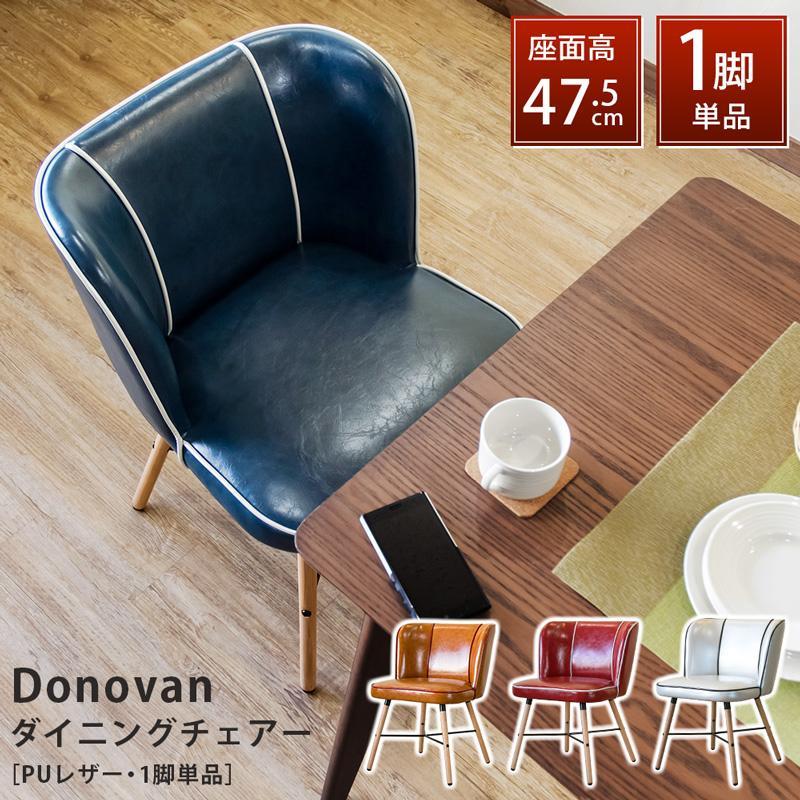 DONOVAN ダイニングチェア 座面高47.5cm いす 公式ショップ 椅子 clf15 キャメルブラウン ブラック ブルー レッド オンライン限定商品 ホワイト