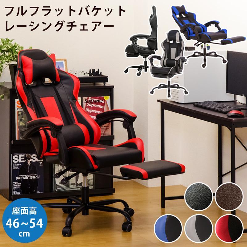 フルフラット バケットレーシングチェア h013 ゲーミングチェア 合皮シート 正規品 往復送料無料 椅子 オフィスチェア