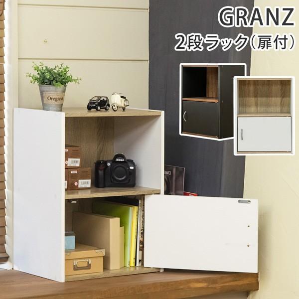 GRANZ 2段ラック 扉1枚付 hmp22 オープンシェルフ 本棚 シンプルチェスト ブラック ホワイト|colabotrading