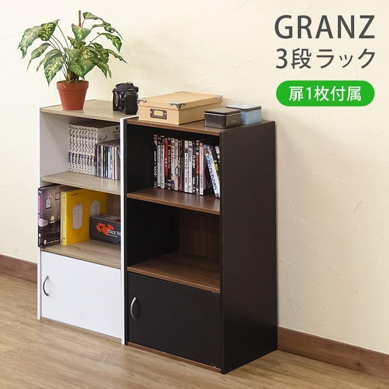GRANZ 3段ラック 扉1枚付 hmp24 オープンシェルフ 本棚 チェスト キッチン収納 ブラック ホワイト|colabotrading