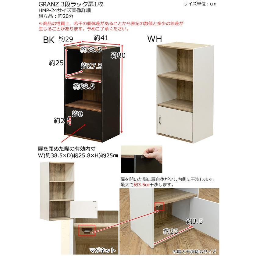 GRANZ 3段ラック 扉1枚付 hmp24 オープンシェルフ 本棚 チェスト キッチン収納 ブラック ホワイト|colabotrading|07