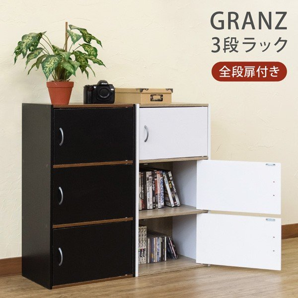 GRANZ 3段ラック 扉3枚付 hmp25 オープンシェルフ 本棚 チェスト キッチン収納 シューズボックス ブラック ホワイト|colabotrading