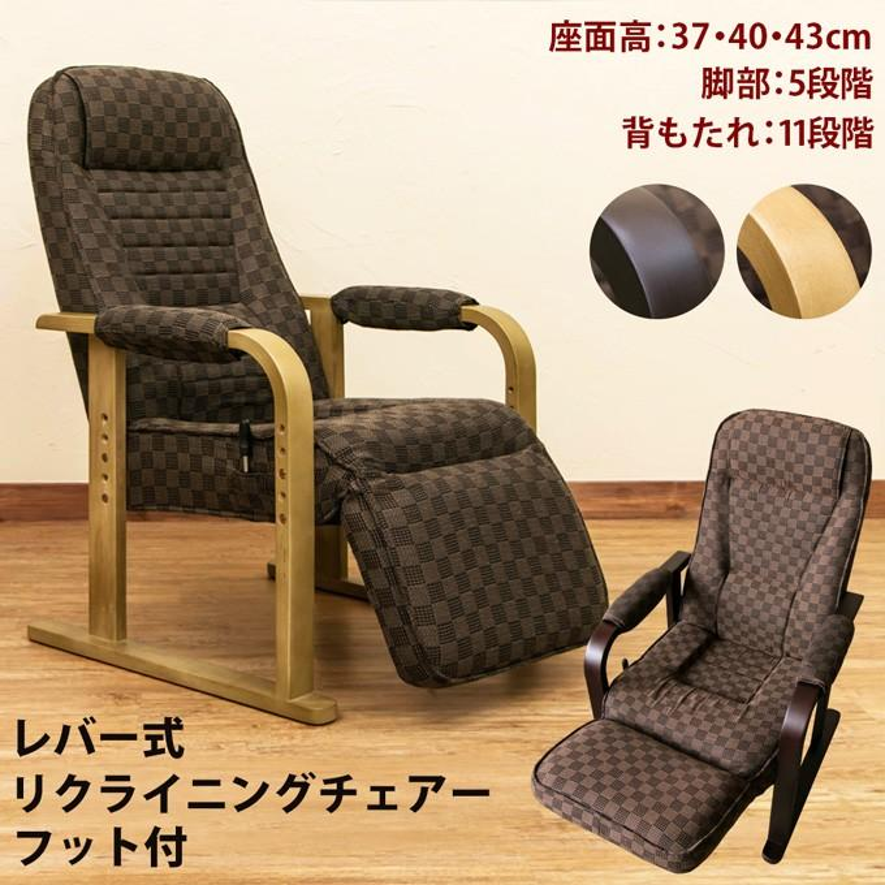レバー式リクライニングチェア 特価キャンペーン フットレスト付 肘付 リビング高座椅子 s307 マーケット