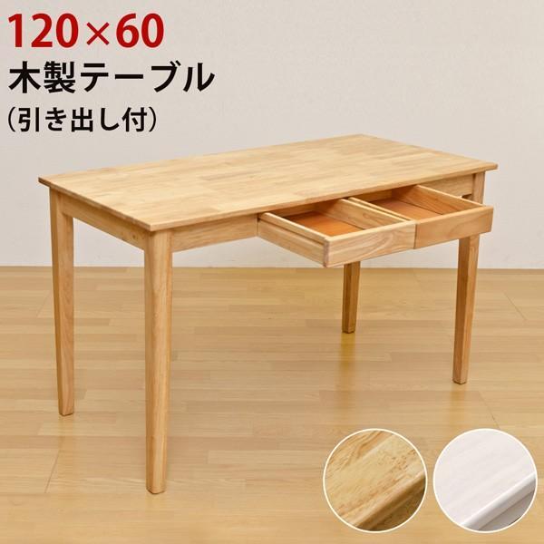 木製テーブル 120×60 パソコン パソコン デスク 学習 作業台 ナチュラル ホワイトウォッシュ シンプル