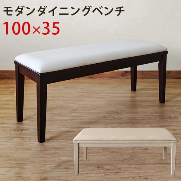 モダン ダイニングベンチ 幅100cm チープ 通常便なら送料無料 座面高44cm vmb100 ベンチ 長椅子 長いす