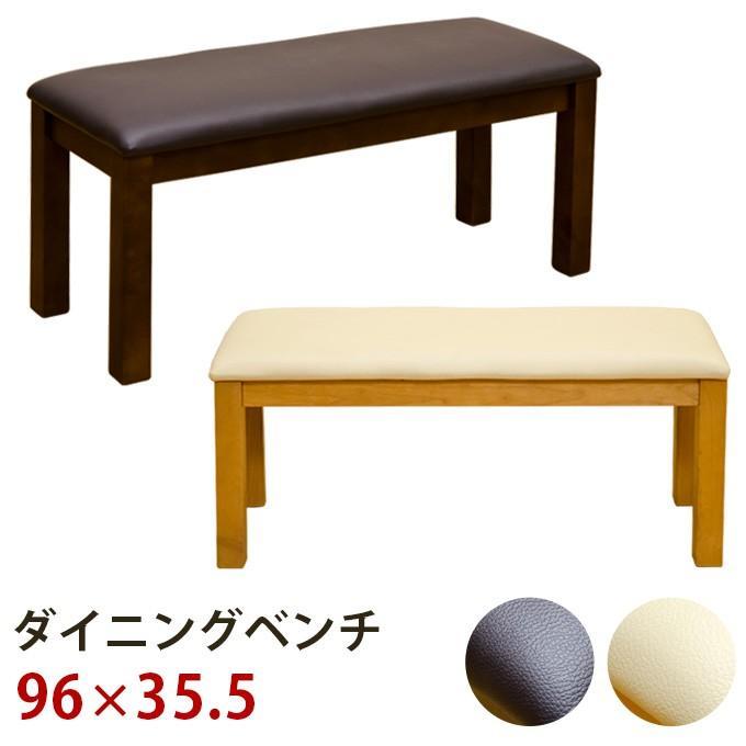 ダイニングベンチ 幅96cm おトク 座面高43.5cm vtm95 長椅子 ディスカウント 長いす ベンチ