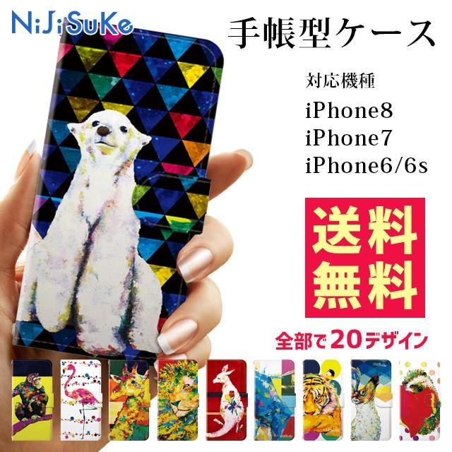 スマホケース iPhoneSE(第2世代)/8/7/6s/6 手帳型 ケース 猫 おしゃれ 手帳 横 縦 カード収納 シロクマ しろくま フラミンゴ collaborn-plus