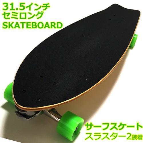 31.5インチ セミロング スラスター2装着 65mm78A ウィール サーフスケートボード スケボー