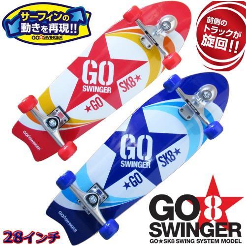スケートボード GO SK8 SWINGE ゴースィンガー 28インチ 無料ラッピングサービス付き