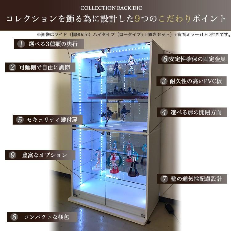 コレクションラック DIO 本体 ワイド ロータイプ 中型|collectioncasestore|06