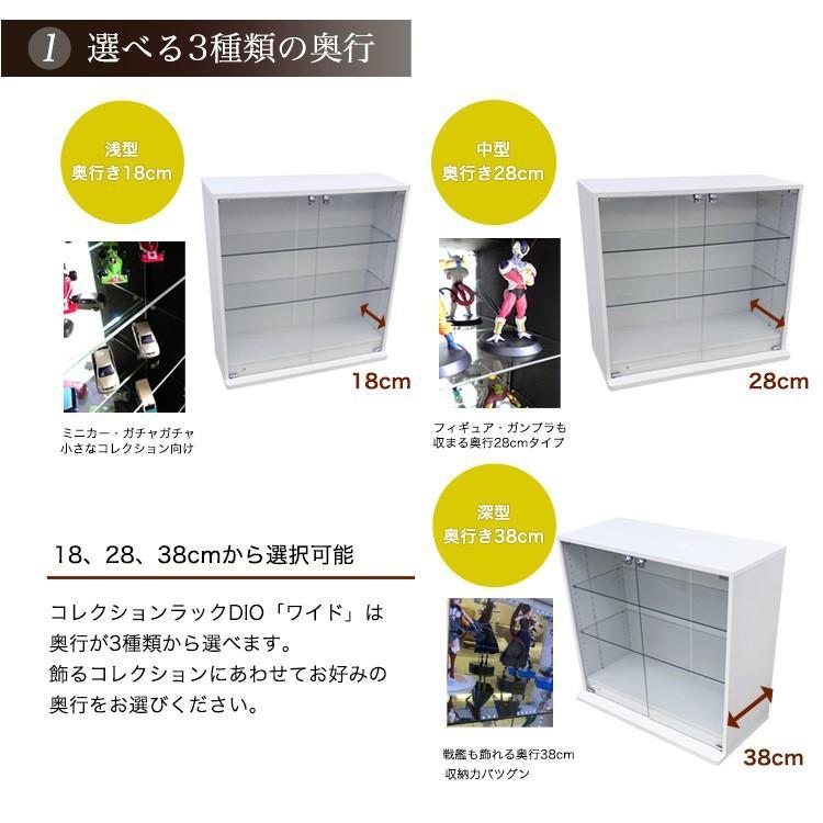 コレクションラック DIO 本体 ワイド ロータイプ 中型|collectioncasestore|07