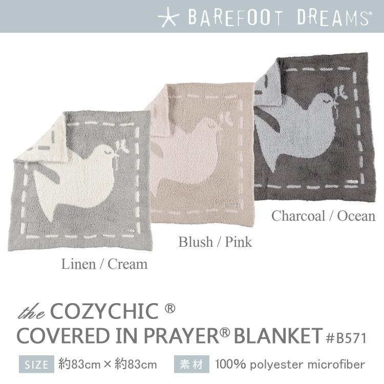 barefoot dreams ブランケット 赤ちゃん ひざかけ ベアフットドリームス|collectioncasestore