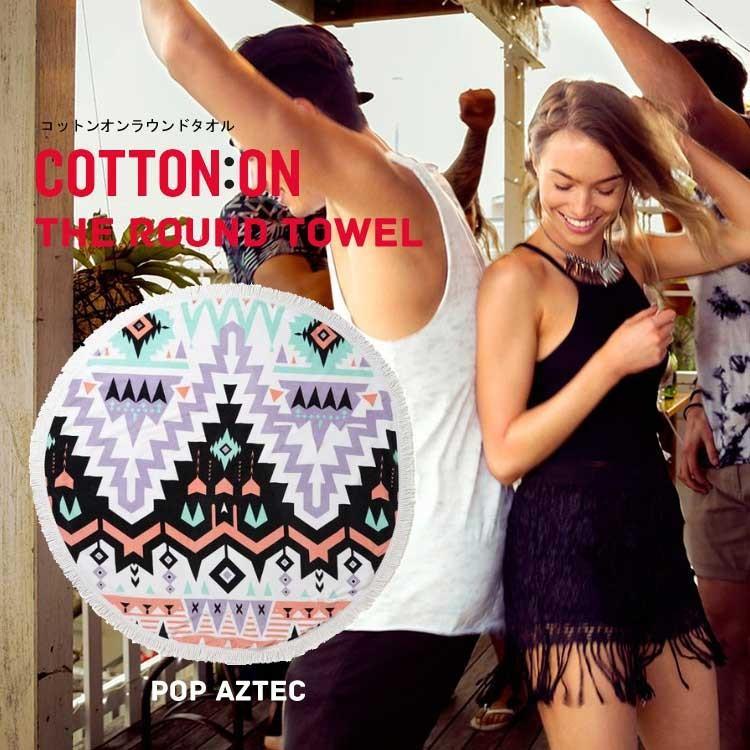 正規輸入 送料無料 コットンオン COTTON ON 大判 ラウンドビーチタオル POP POP POP AZTEC TOWEL オーストラリア発 ビーチマット ラウンドタオル 26d