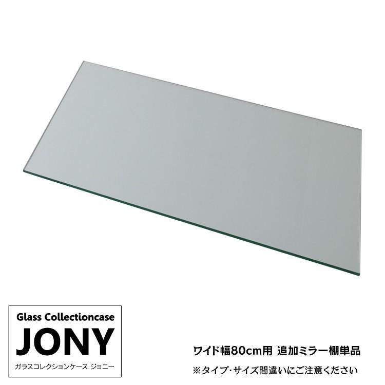 ガラス コレクションケース JONY 本体 ワイド 幅80cm 対応 追加ミラー棚板 単品 [オプション]