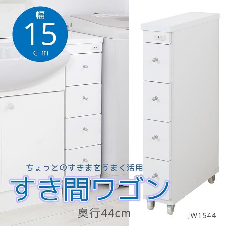 日本製 すき間ワゴン 幅15cm奥行44cmタイプ|collectioncasestore