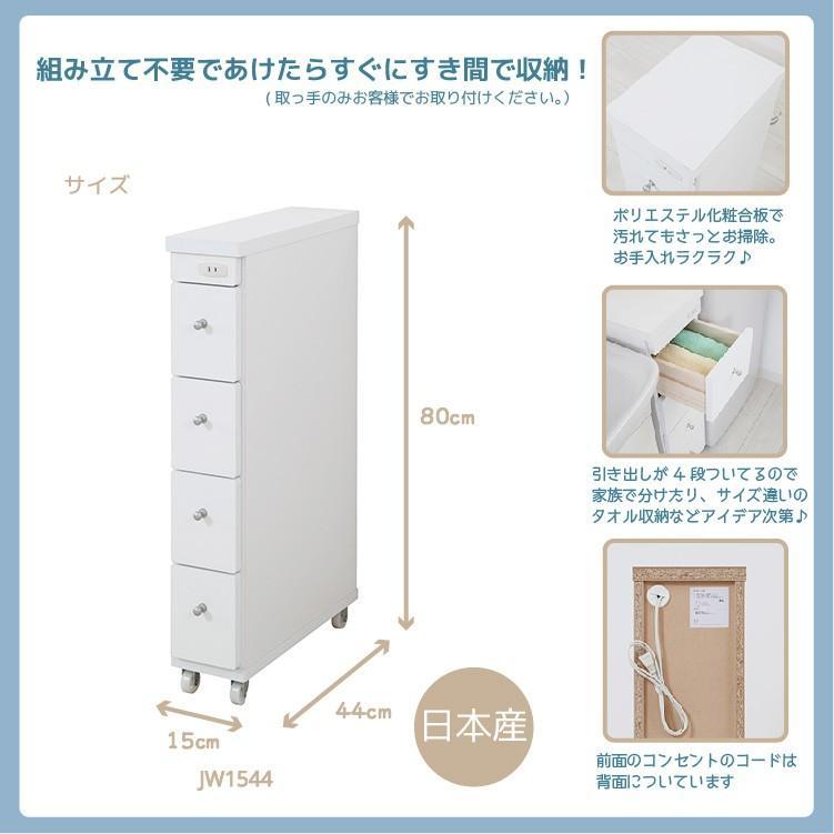 日本製 すき間ワゴン 幅15cm奥行44cmタイプ|collectioncasestore|03