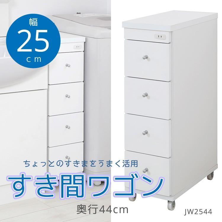 日本製 すき間ワゴン 幅25cm奥行44cmタイプ collectioncasestore