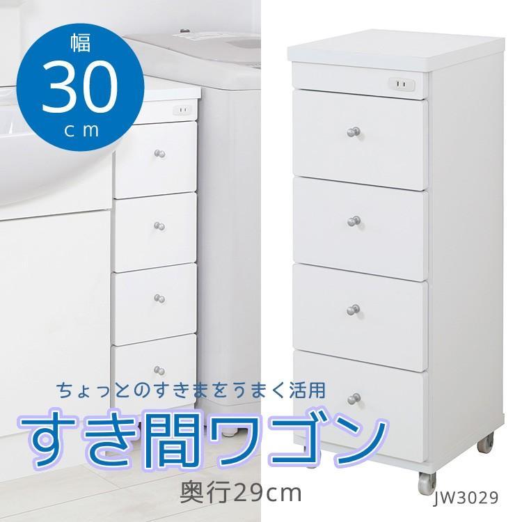 日本製 すき間ワゴン 幅30cm奥行29cmタイプ|collectioncasestore