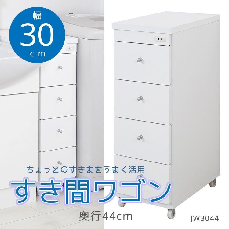 日本製 すき間ワゴン 幅30cm奥行44cmタイプ|collectioncasestore