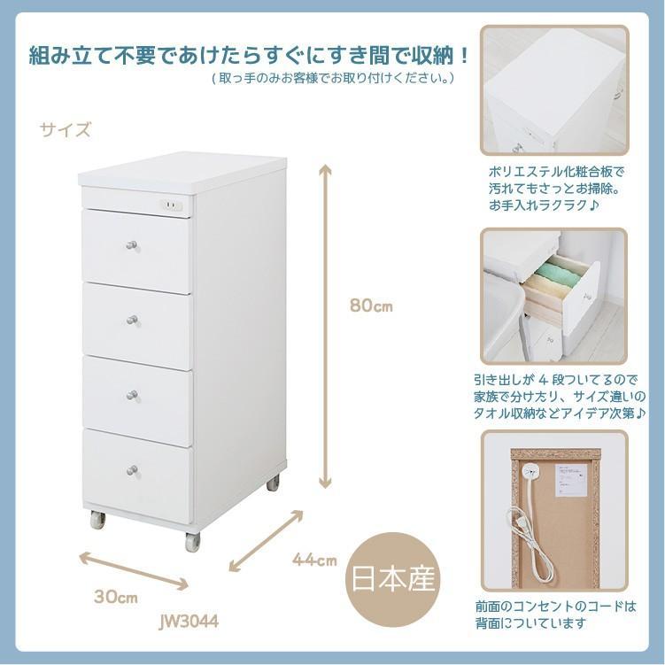 日本製 すき間ワゴン 幅30cm奥行44cmタイプ|collectioncasestore|03
