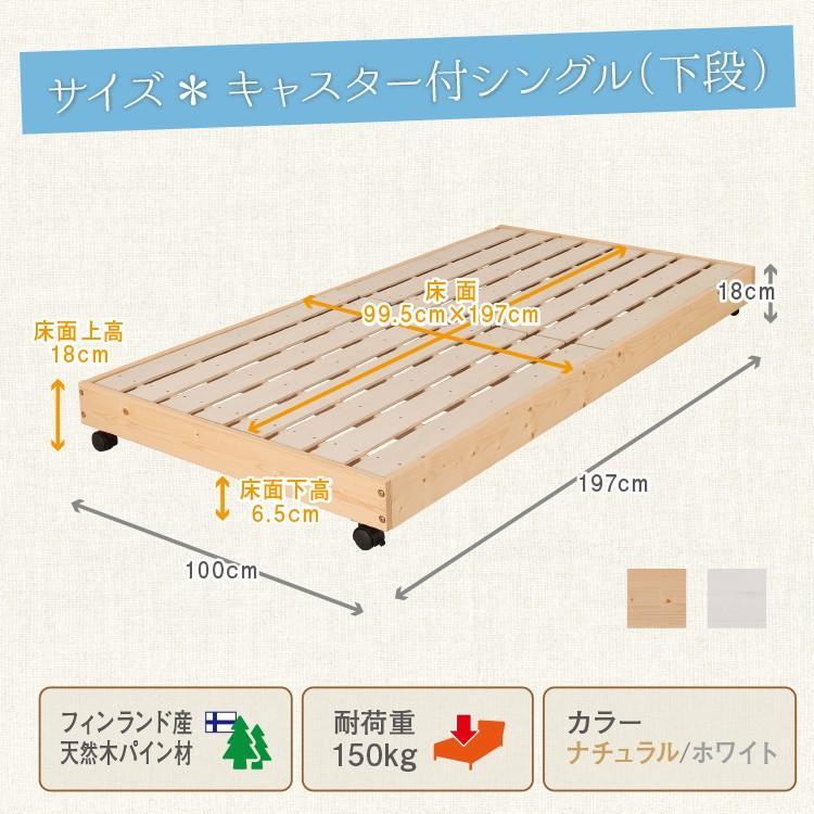 すのこ 1段ベッド(キャスター付下段) 単品|collectioncasestore|02