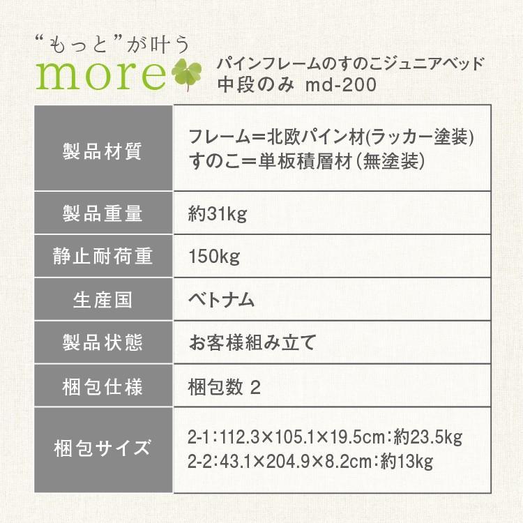 すのこ 1段ベッド(シングル中段) 単品|collectioncasestore|06