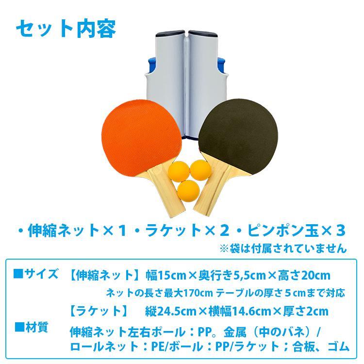 地球家具 卓球セット アウトドア 卓球 ラケット2つ ボール3つ ネット付|collectioncasestore|05