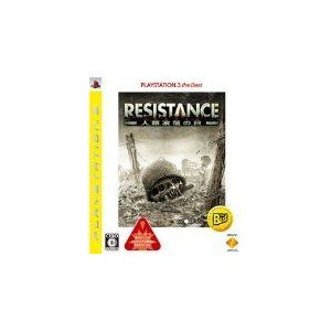 (PS3) RESISTANCE (レジスタンス) 人類没落の日 the Best  (管理:400094) collectionmall