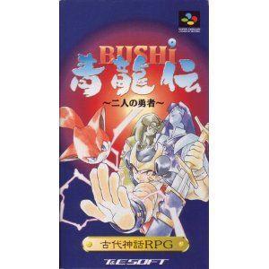 (SFC) BUSHI(ブシ) 青龍伝〜二人の勇者〜 (管理:4411)