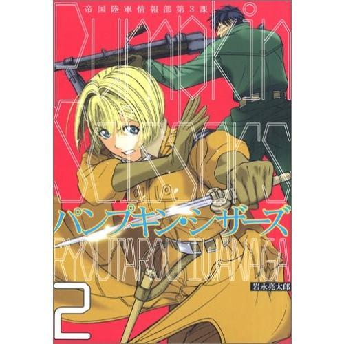 青年コミック)Pumpkin Scissors −パンプキンシザーズ− 2 (KC ...