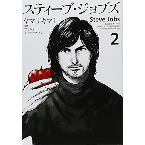 (青年コミック)スティーブ・ジョブズ 2 (KCデラックス Kiss)/ヤマザキ マリ|collectionmall
